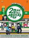 방방곡곡 민간우수 연극 2호선 세입자 - 이천