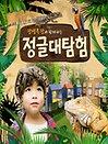 [강원]정글대탐험 하이원추추파크점