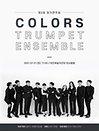 컬러스 트럼팻앙상블 제2회 정기연주회 - 대전