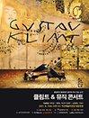 클림트 & 뮤직 콘서트 - 익산