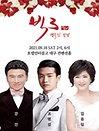 """2021 빅3 """"행복한 만남"""" 콘서트(조명섭, 강진, 김용임) - 대구"""