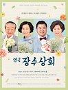 연극 〈장수상회〉 - 부산