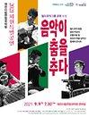 2021 회원특별공연 〈월드뮤직그룹 공명 초청 '음악이 춤을추다'〉 - 대전