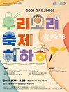 2021 대전, 우리소리 축제 하하하(그림 - 환상노정기)
