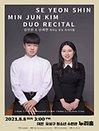 김민준&신세연 피아노 듀오 리사이틀 - 대전