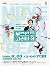 박애리와 함께하는 〈무브먼트 코리아 3〉 - 부산