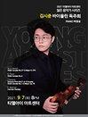 김시준 바이올린 독주회 - 성남