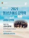 2021 청소년 여름 음악회〈교과서 음악회: 디토체임버오케스트라〉