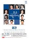 2021 토요예술무대 11월 국악앙상블 공간 - 천안