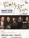 2021 부산마루국제음악제 서울 프린지(fringe) 연주회