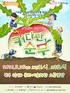 어린이국악동화 〈으랏차차 순무가족의 커다란 순무〉 - 평택