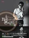 해설이 있는 11시 콘서트 11월 재즈그룹 〈조윤성밴드〉 - 천안