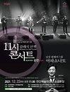 해설이 있는 11시 콘서트 12월 남성 팝페라그룹 〈아파쇼나토〉 - 천안