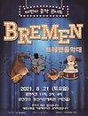 브레멘음악대 - 용인