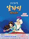 2021 가족뮤지컬 〈알라딘〉 - 대구