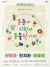 가을愛이천 스테이지 한동준X동물원X안치환 콘서트 - 이천