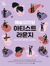 2021 예술의전당 아티스트 라운지 (8월)
