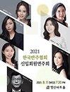 2021년 한국반주협회 신입회원연주회