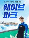 [경기 시흥]아시아최초 서핑테마파크 웨이브파크 서프존 8월