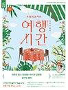 브런치콘서트 〈여행시간〉 (9월)