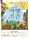브런치콘서트 〈여행시간〉 (10월)