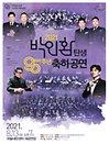 박인환 탄생 95주년 축하 공연 - 인제