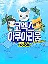 (서울/삼성) 코엑스 아쿠아리움 8월 입장권