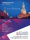 다음필하모닉오케스트라 2021 기획연주회 Ⅰ 〈한-러 클래식의 밤〉