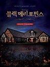 SILENT SUMMER NIGHT 뮤지컬 〈블랙메리포핀스〉 온라인 스트리밍