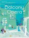 발코니 오페라
