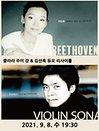 클라라 주미 강 & 김선욱 듀오 리사이틀 - 진주