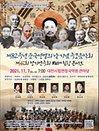 제82주년 순국선열의날 기념 추모음악회 - 제41 회 정기연주회 KOREA 힐링 콘서트