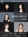 예음클래식선정 라이징 슈퍼스타 Top5