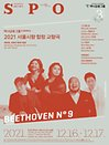2021 서울시향 오스모 벤스케의 합창 교향곡②