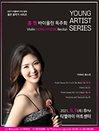 홍현 바이올린 독주회 - 성남