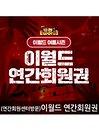 [대구]이월드 연간회원권 8월