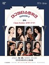 대구아티스트위크 시즌3. 현악〈클래식 루키즈〉 - 대구