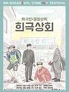 희극상회 온라인(틱톡)_제9회 부산국제코미디페스티벌(BICF)