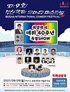 최양락 데뷔 40주년 특별쇼 온라인(틱톡)_제9회 부산국제코미디페스티벌(BICF)