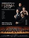 프라임필하모닉오케스트라와 함께하는 FERMA 콘서트