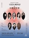 제4회 정서진 피크닉 클래식 2021 〈Opera Night〉 국립오페라단 오페라의 밤 - 인천