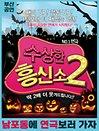 연극 〈수상한 흥신소 2탄〉- 부산