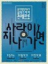 故이영훈 작곡가 삶의 드라마 콘체르토 〈사랑이 지나가면〉- 안성