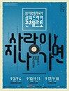 故이영훈작곡가 삶의 드라마 콘체르토 〈사랑이 지나가면〉 - 익산