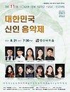 제11회 대한민국 신인 음악제