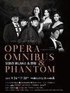 오페라 옴니버스 & 팬텀