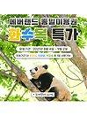 [용인]에버랜드 화,수,목 종일이용권 (21/8/4~9/2)