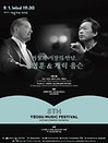 KBS교향악단과 함께하는 제5회 여수음악제 - 거장과 거장의 만남, 정명훈 & 개릭 올슨