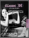 CLASSIC 30 일리야 라쉬코프스키 & 정다슬 Piano Four Hands