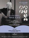 "KBS교향악단과 함께하는 제5회 여수음악제 - 금난새와 함께하는 ""행복한 토요일"""